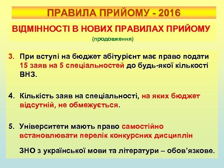 ПРАВИЛА ПРИЙОМУ - 2016 ВІДМІННОСТІ В НОВИХ ПРАВИЛАХ ПРИЙОМУ (продовження) 3. При вступі на