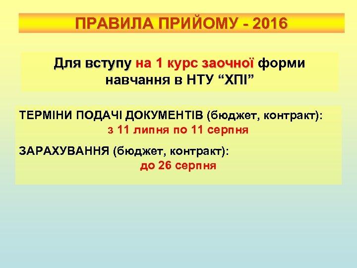 ПРАВИЛА ПРИЙОМУ - 2016 Для вступу на 1 курс заочної форми Для вступу заочної