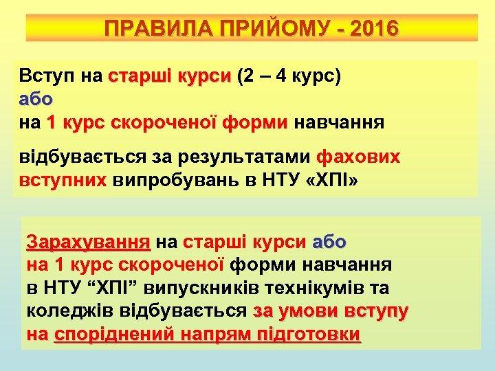 ПРАВИЛА ПРИЙОМУ - 2016 Вступ на старші курси (2 – 4 курс) старші курси