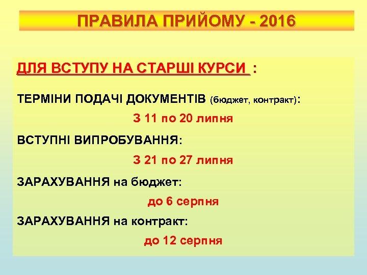 ПРАВИЛА ПРИЙОМУ - 2016 ДЛЯ ВСТУПУ НА СТАРШІ КУРСИ : ТЕРМІНИ ПОДАЧІ ДОКУМЕНТІВ (бюджет,