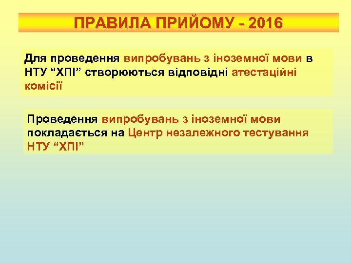 """ПРАВИЛА ПРИЙОМУ - 2016 Для проведення випробувань з іноземної мови в НТУ """"ХПІ"""" створюються"""