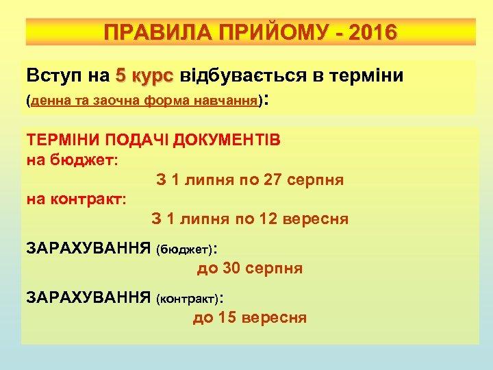 ПРАВИЛА ПРИЙОМУ - 2016 Вступ на 5 курс відбувається в терміни 5 курс (денна