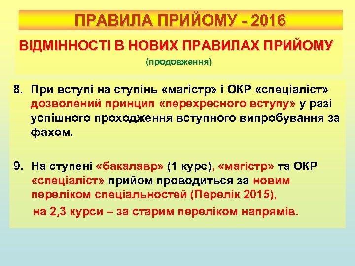 ПРАВИЛА ПРИЙОМУ - 2016 ВІДМІННОСТІ В НОВИХ ПРАВИЛАХ ПРИЙОМУ (продовження) 8. При вступі на