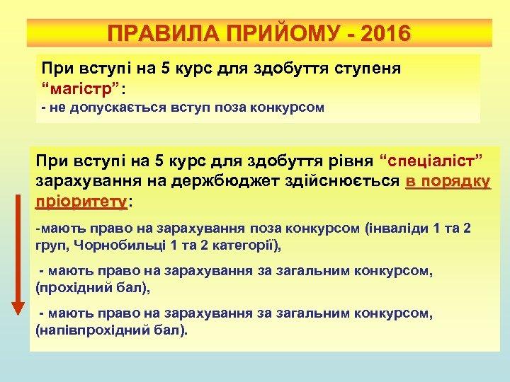 """ПРАВИЛА ПРИЙОМУ - 2016 При вступі на 5 курс для здобуття ступеня """"магістр"""": -"""