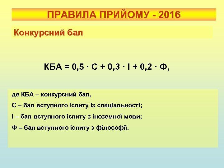 ПРАВИЛА ПРИЙОМУ - 2016 Конкурсний бал КБА = 0, 5 · С + 0,