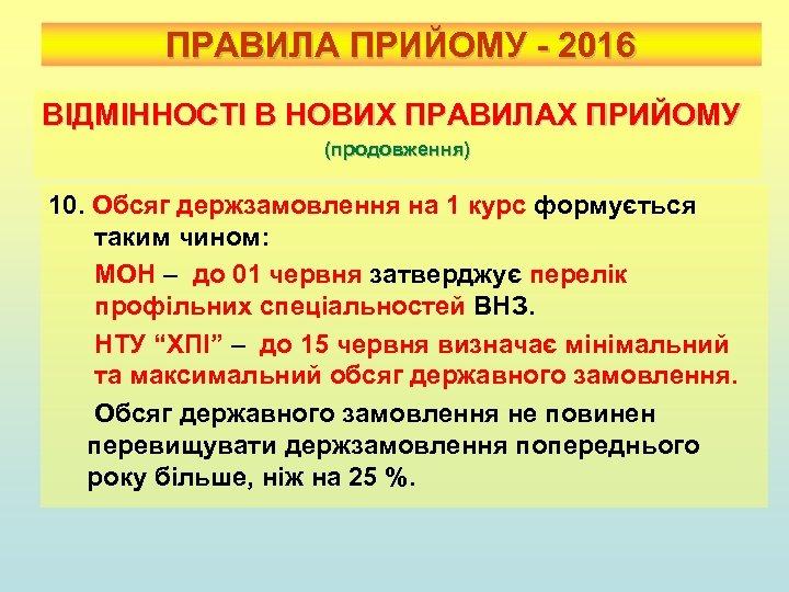 ПРАВИЛА ПРИЙОМУ - 2016 ВІДМІННОСТІ В НОВИХ ПРАВИЛАХ ПРИЙОМУ (продовження) 10. Обсяг держзамовлення на