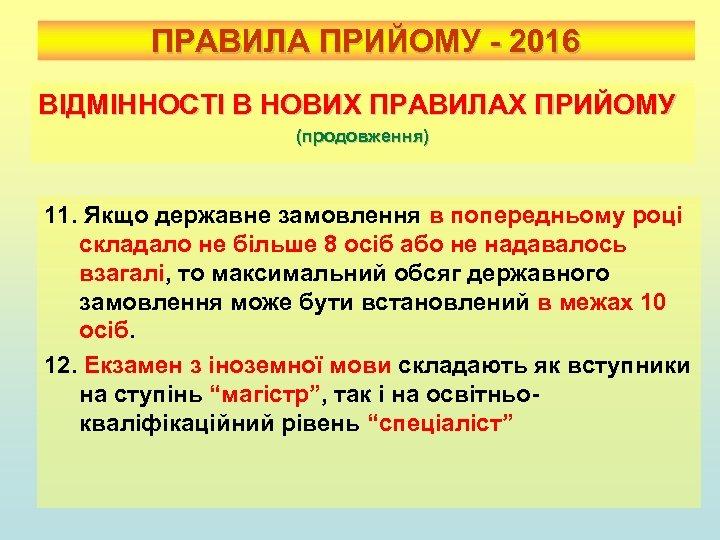 ПРАВИЛА ПРИЙОМУ - 2016 ВІДМІННОСТІ В НОВИХ ПРАВИЛАХ ПРИЙОМУ (продовження) 11. Якщо державне замовлення