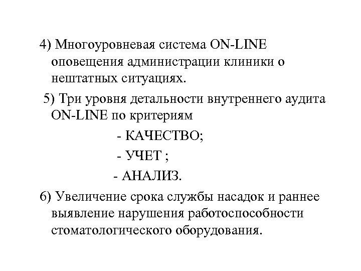 4) Многоуровневая система ON-LINE оповещения администрации клиники о нештатных ситуациях. 5) Три уровня детальности