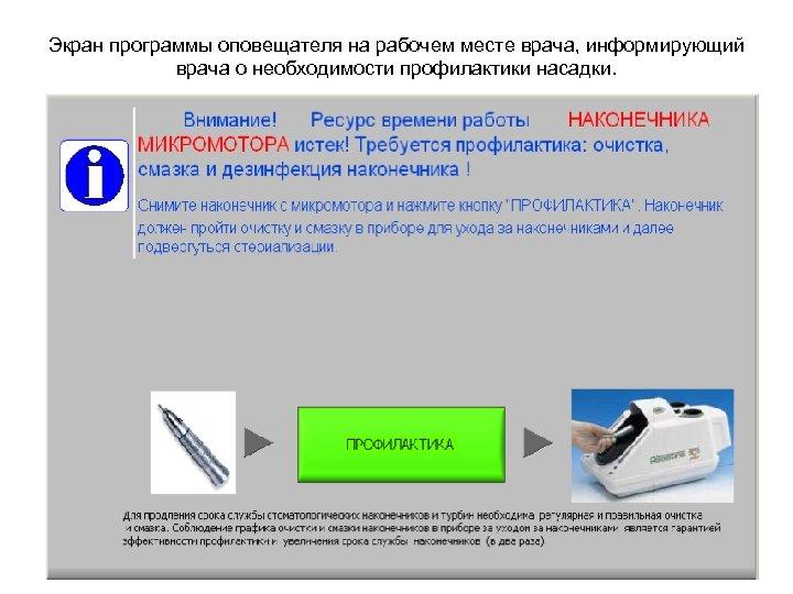 Экран программы оповещателя на рабочем месте врача, информирующий врача о необходимости профилактики насадки.