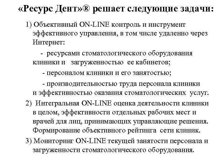 «Ресурс Дент» ® решает следующие задачи: 1) Объективный ON-LINE контроль и инструмент эффективного