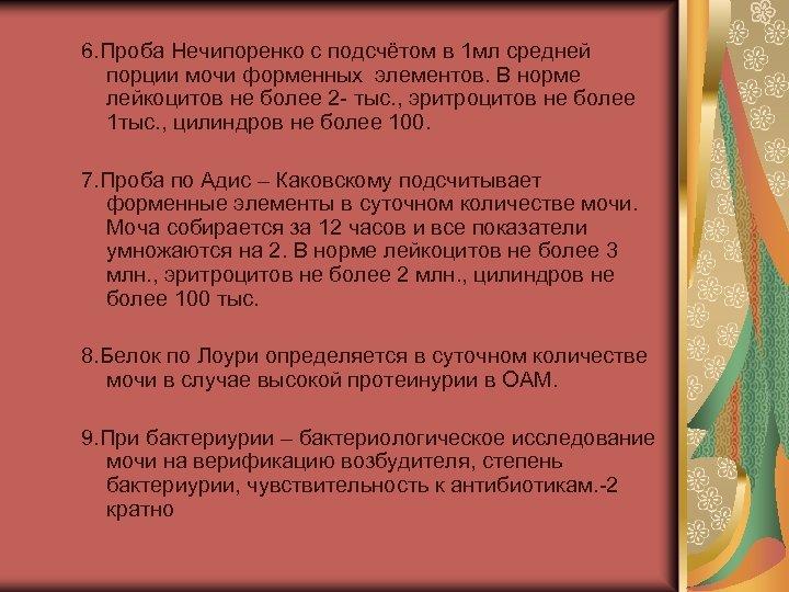 6. Проба Нечипоренко с подсчётом в 1 мл средней порции мочи форменных элементов. В
