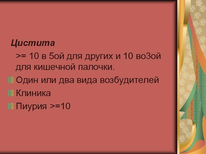 Цистита >= 10 в 5 ой для других и 10 во 3 ой для