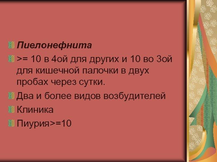 Пиелонефнита >= 10 в 4 ой для других и 10 во 3 ой для