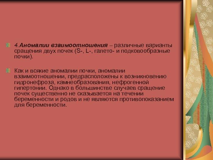 4. Аномалии взаимоотношения – различные варианты сращения двух почек (S-, L-, галето- и подковообразные