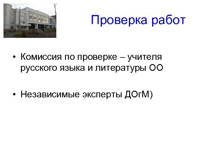 Проверка работ • Комиссия по проверке – учителя русского языка и литературы ОО