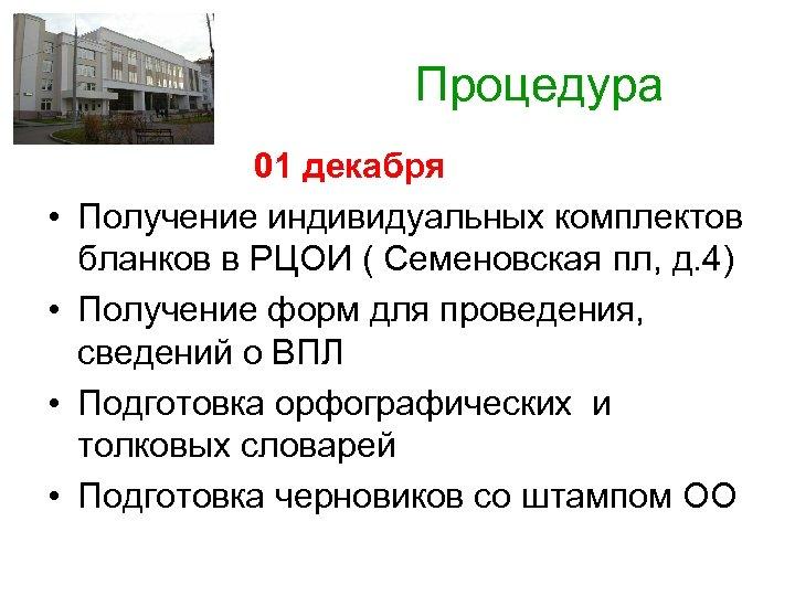 Процедура 01 декабря • Получение индивидуальных комплектов бланков в РЦОИ ( Семеновская пл,