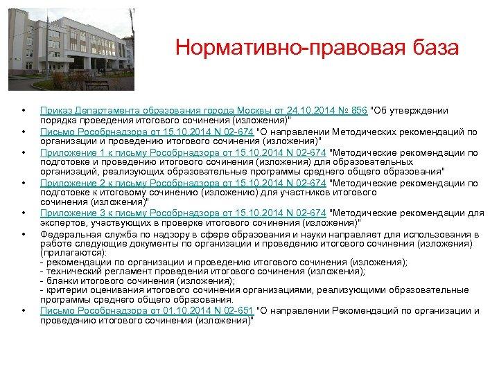 Нормативно-правовая база • • Приказ Департамента образования города Москвы от 24. 10. 2014