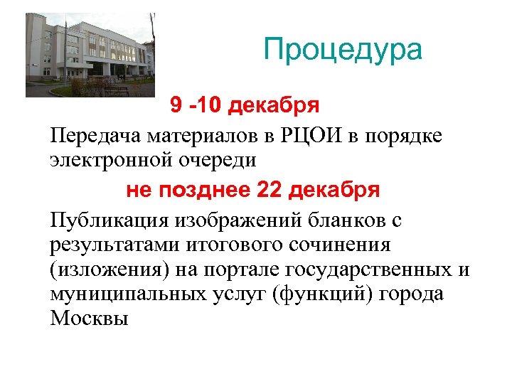 Процедура 9 -10 декабря Передача материалов в РЦОИ в порядке электронной очереди не