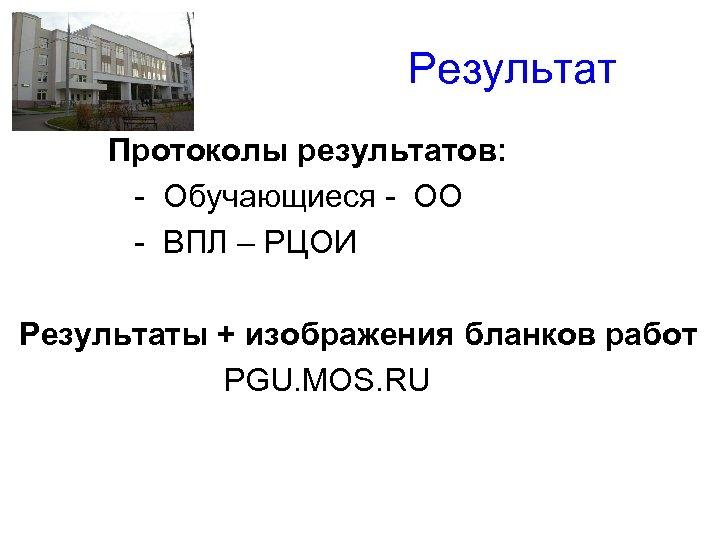 Результат Протоколы результатов: - Обучающиеся - ОО - ВПЛ – РЦОИ Результаты +