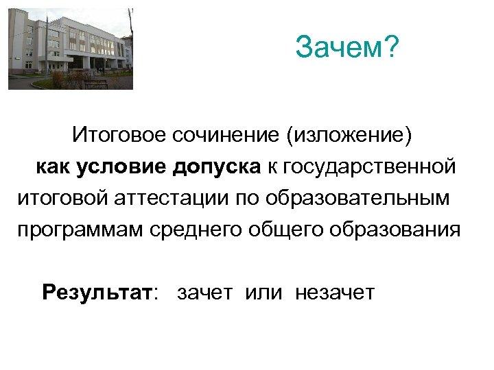 Зачем? Итоговое сочинение (изложение) как условие допуска к государственной итоговой аттестации по образовательным