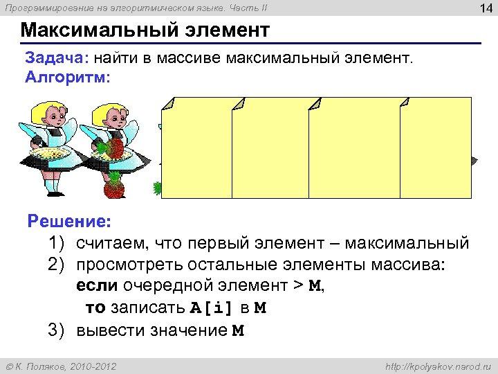 14 Программирование на алгоритмическом языке. Часть II Максимальный элемент Задача: найти в массиве максимальный