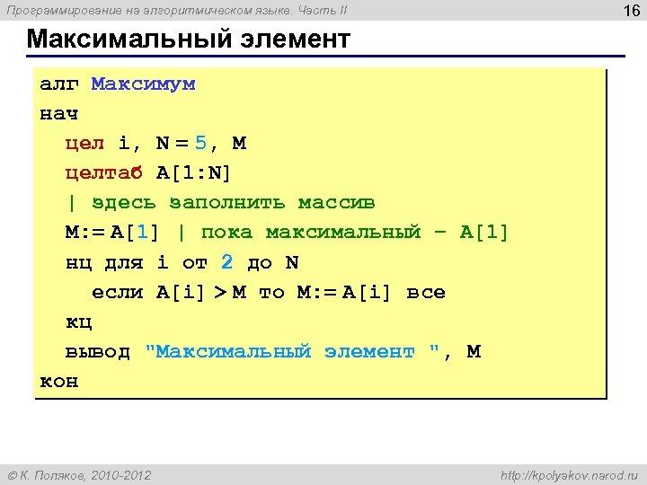 16 Программирование на алгоритмическом языке. Часть II Максимальный элемент алг Максимум нач цел i,