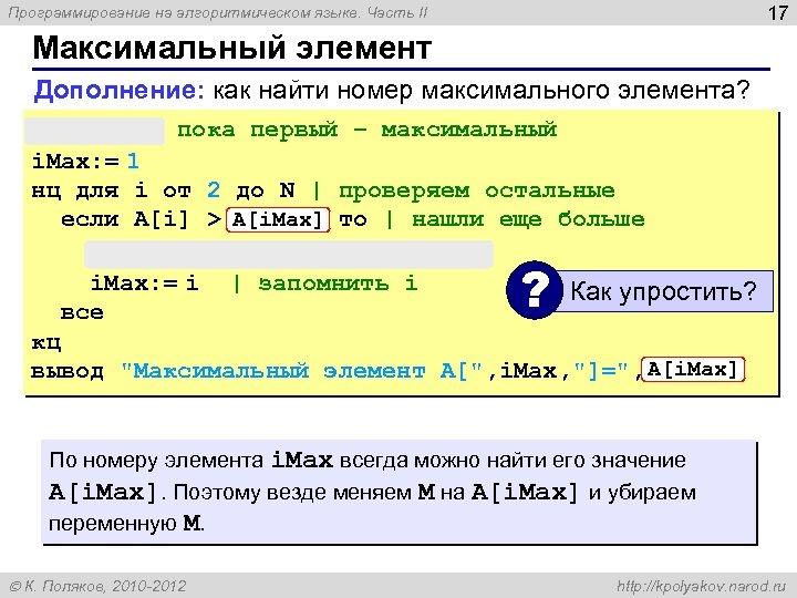 17 Программирование на алгоритмическом языке. Часть II Максимальный элемент Дополнение: как найти номер максимального