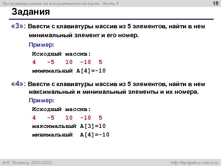 18 Программирование на алгоритмическом языке. Часть II Задания « 3» : Ввести с клавиатуры