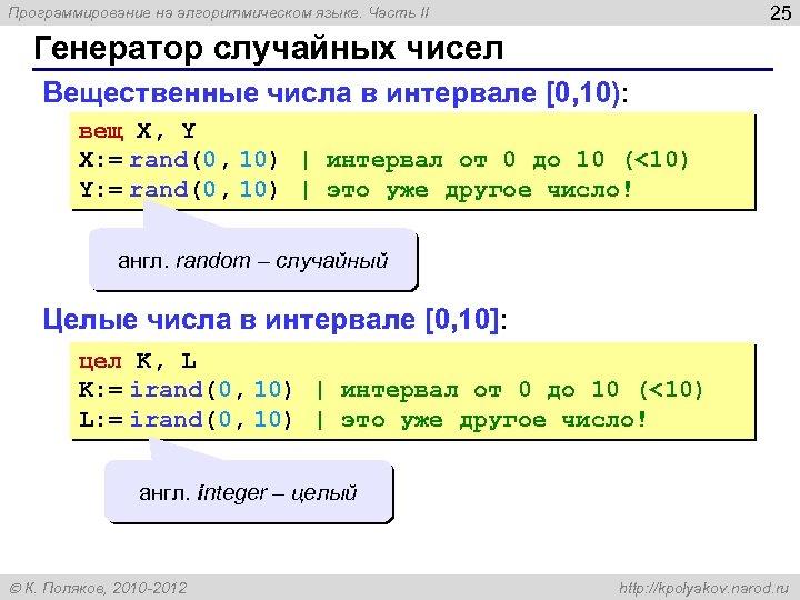 25 Программирование на алгоритмическом языке. Часть II Генератор случайных чисел Вещественные числа в интервале