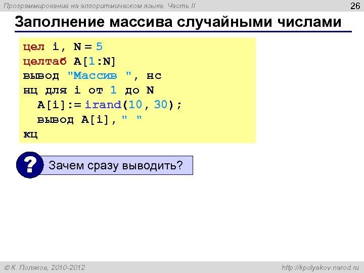 26 Программирование на алгоритмическом языке. Часть II Заполнение массива случайными числами цел i, N