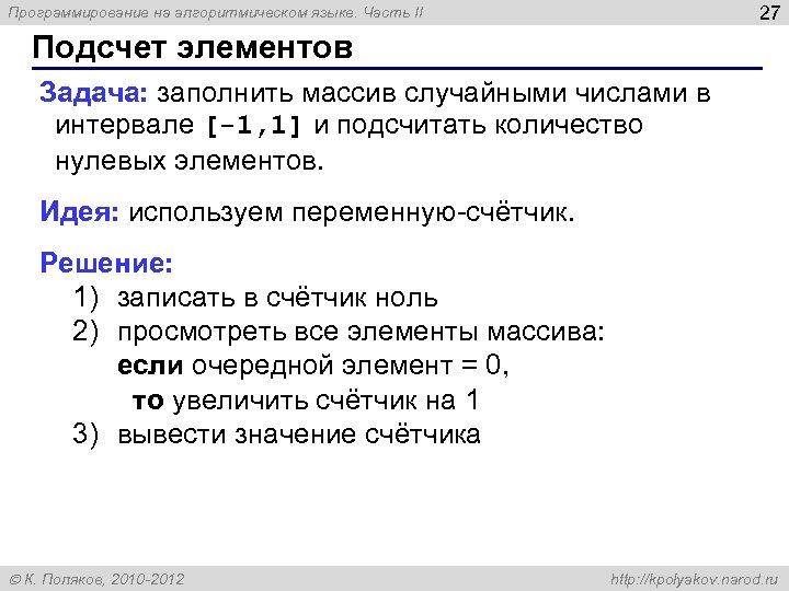 27 Программирование на алгоритмическом языке. Часть II Подсчет элементов Задача: заполнить массив случайными числами