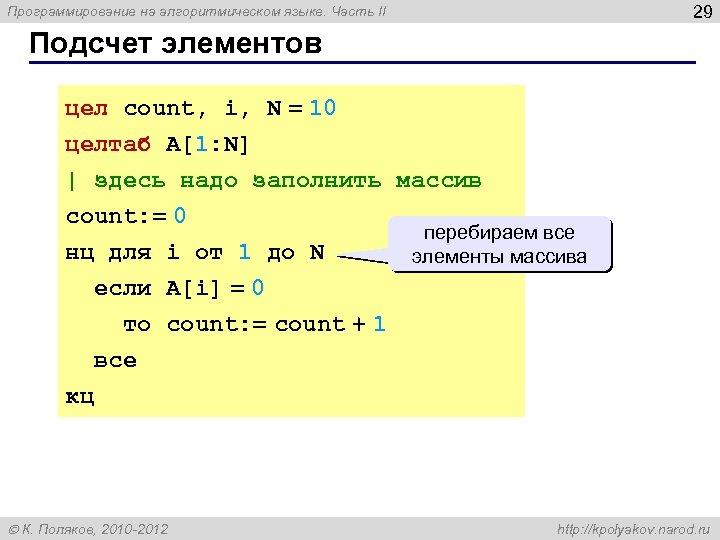 29 Программирование на алгоритмическом языке. Часть II Подсчет элементов цел count, i, N =