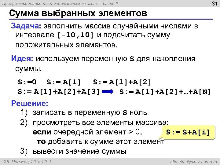 31 Программирование на алгоритмическом языке. Часть II Сумма выбранных элементов Задача: заполнить массив случайными