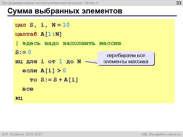 33 Программирование на алгоритмическом языке. Часть II Сумма выбранных элементов цел S, i, N