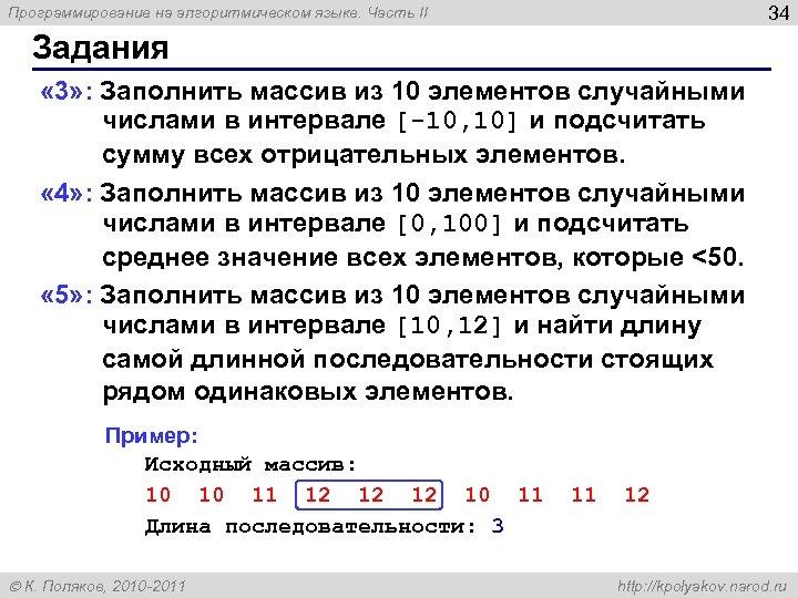34 Программирование на алгоритмическом языке. Часть II Задания « 3» : Заполнить массив из
