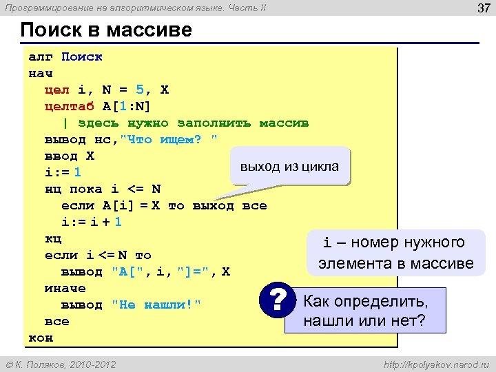37 Программирование на алгоритмическом языке. Часть II Поиск в массиве алг Поиск нач цел