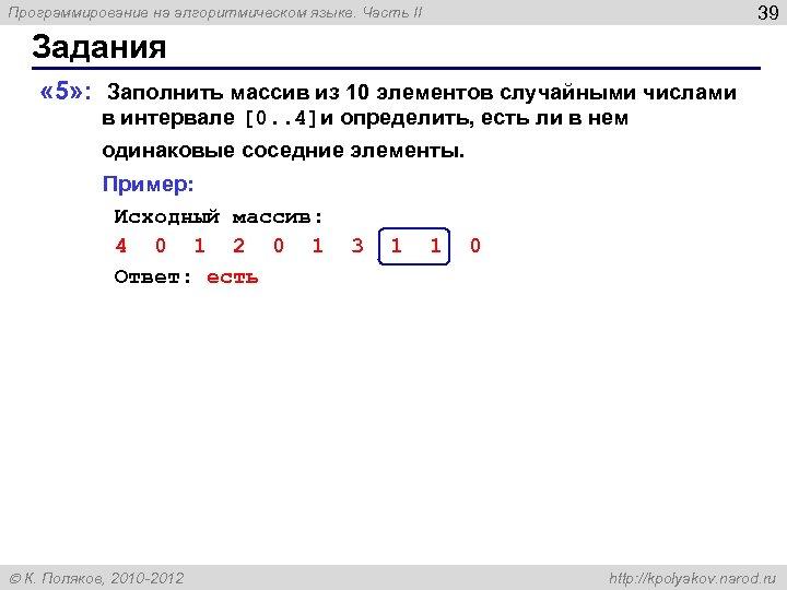 39 Программирование на алгоритмическом языке. Часть II Задания « 5» : Заполнить массив из