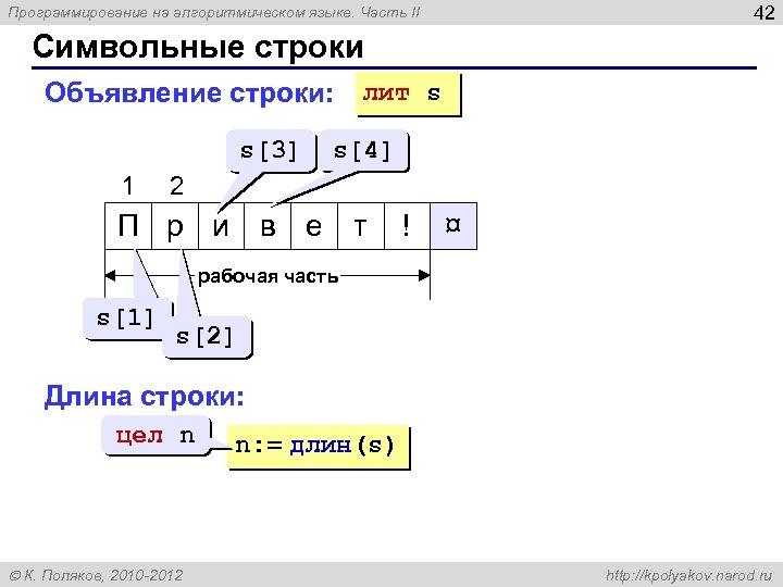 42 Программирование на алгоритмическом языке. Часть II Символьные строки Объявление строки: s[3] 1 лит