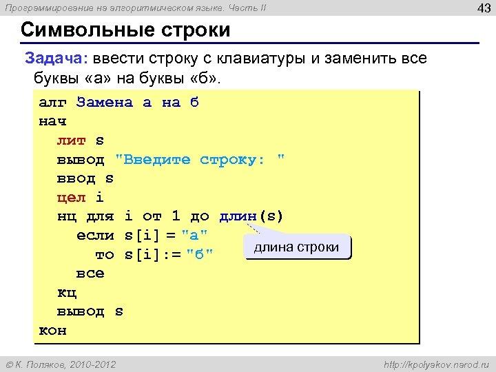 43 Программирование на алгоритмическом языке. Часть II Символьные строки Задача: ввести строку с клавиатуры