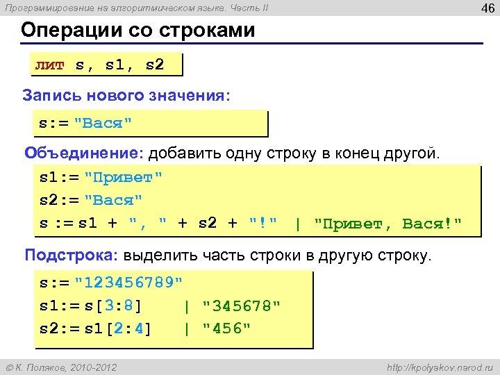 46 Программирование на алгоритмическом языке. Часть II Операции со строками лит s, s 1,
