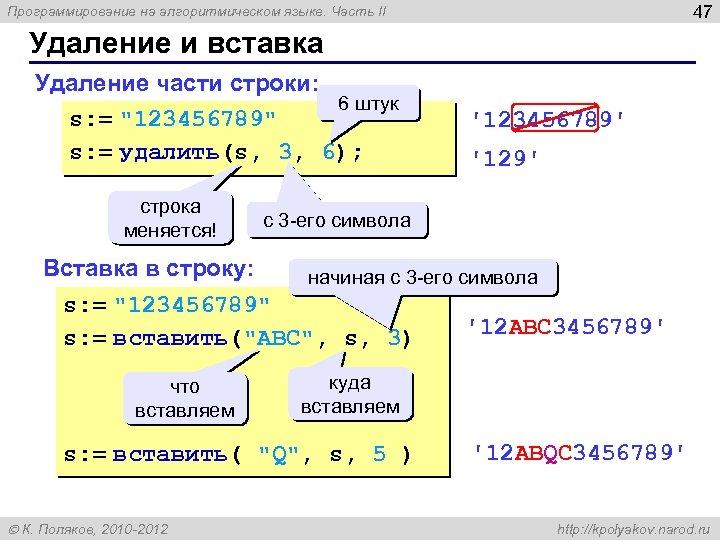 47 Программирование на алгоритмическом языке. Часть II Удаление и вставка Удаление части строки: 6