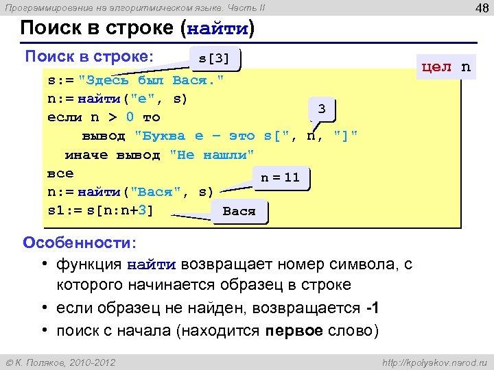 48 Программирование на алгоритмическом языке. Часть II Поиск в строке (найти) Поиск в строке: