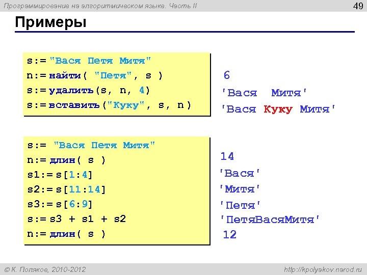 49 Программирование на алгоритмическом языке. Часть II Примеры s: =