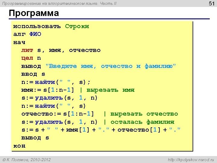 51 Программирование на алгоритмическом языке. Часть II Программа использовать Строки алг ФИО нач лит