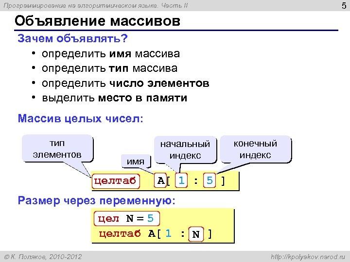 5 Программирование на алгоритмическом языке. Часть II Объявление массивов Зачем объявлять? • определить имя