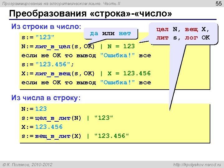 55 Программирование на алгоритмическом языке. Часть II Преобразования «строка» - «число» Из строки в