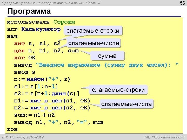56 Программирование на алгоритмическом языке. Часть II Программа использовать Строки алг Калькулятор слагаемые-строки нач