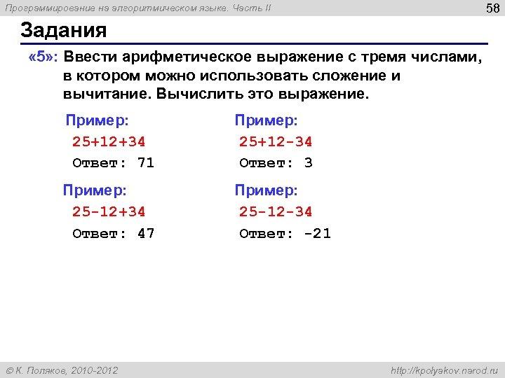 58 Программирование на алгоритмическом языке. Часть II Задания « 5» : Ввести арифметическое выражение