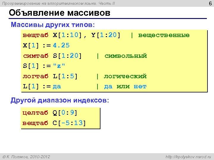 6 Программирование на алгоритмическом языке. Часть II Объявление массивов Массивы других типов: вещтаб X[1: