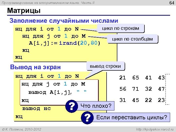 64 Программирование на алгоритмическом языке. Часть II Матрицы Заполнение случайными числами цикл по строкам